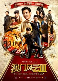 From Vegas to Macau III (Du cheng feng yun III)
