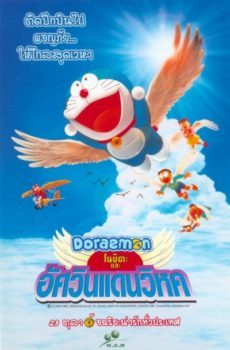 Doraemon Nobita and the Winged Braves (2001)