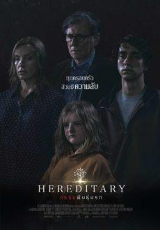 Hereditary (2018) กรรมพันธุ์นรก(Soundtrack)