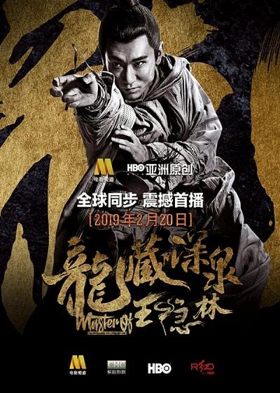 Master of White Crane Fist Wong Yan-lam (2019) กำปั้นหยานหยานล่า นกกระเรียนขาว(ซับไทย)