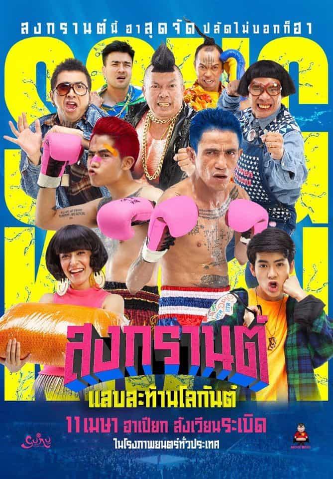 Boxing Sangkran