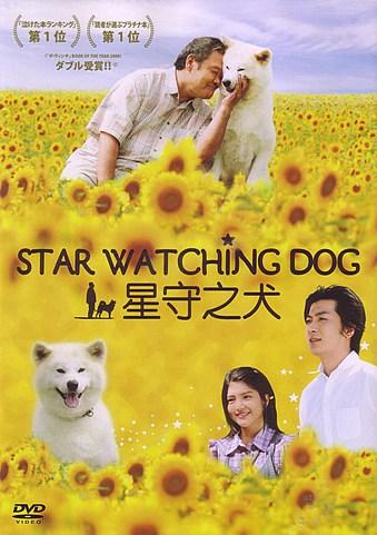 Star Watching Dog (2011) หมาเฝ้าบ้าน