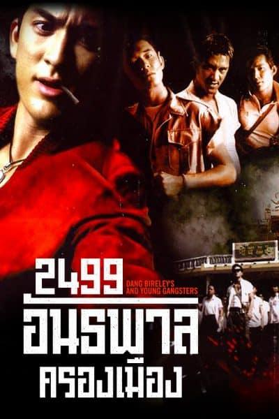 Dang Bireley's and Young Gangsters (1997) 2499 อันธพาลครองเมือง