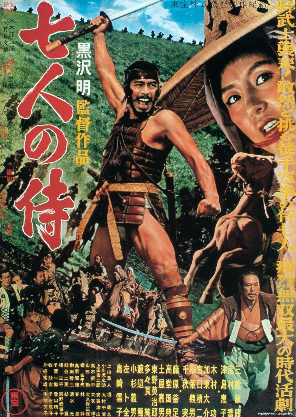Seven Samurai (1954) 7เซียนซามูไร