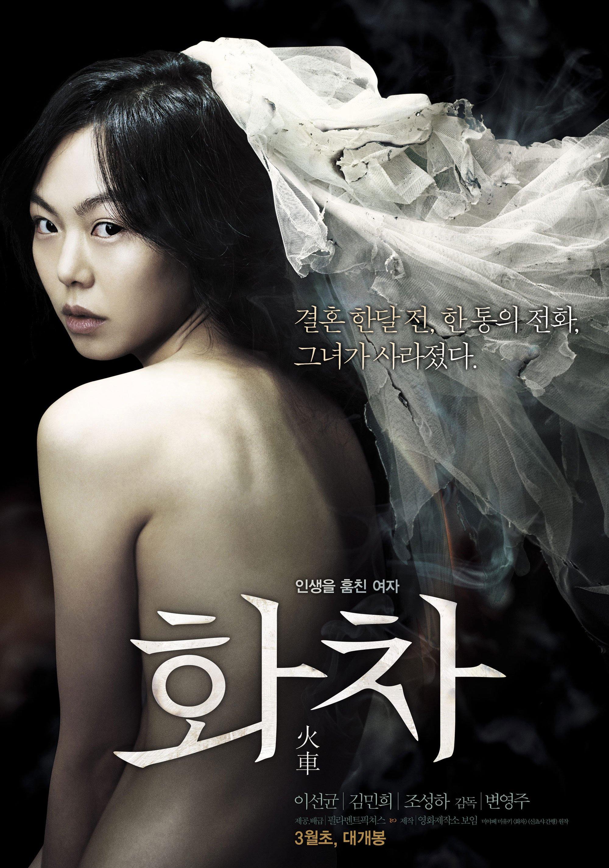Helpless (2012)