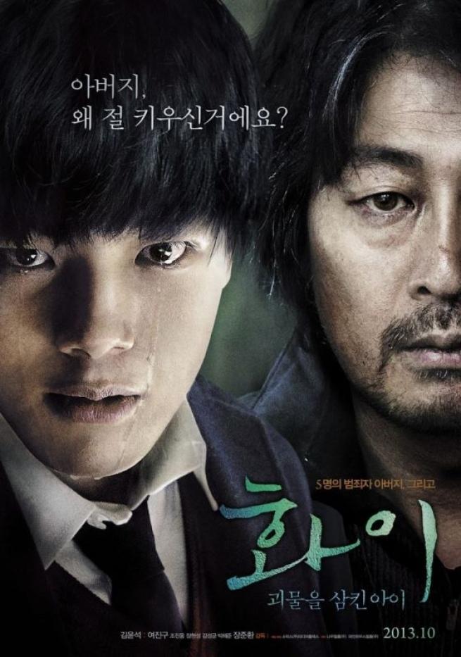 Hwayi: A Monster Boy (2013) ฮวาอี:เด็กปีศาจ