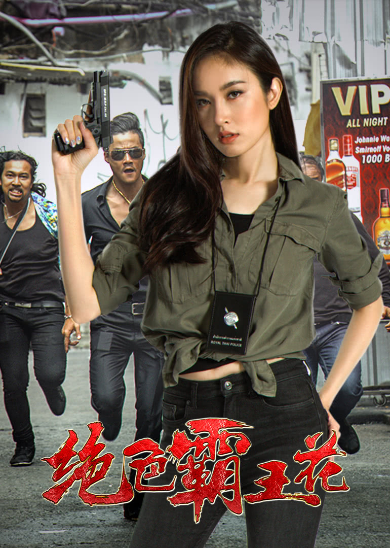 The Lady Enforcer (Pretty Man In The City) (2018)