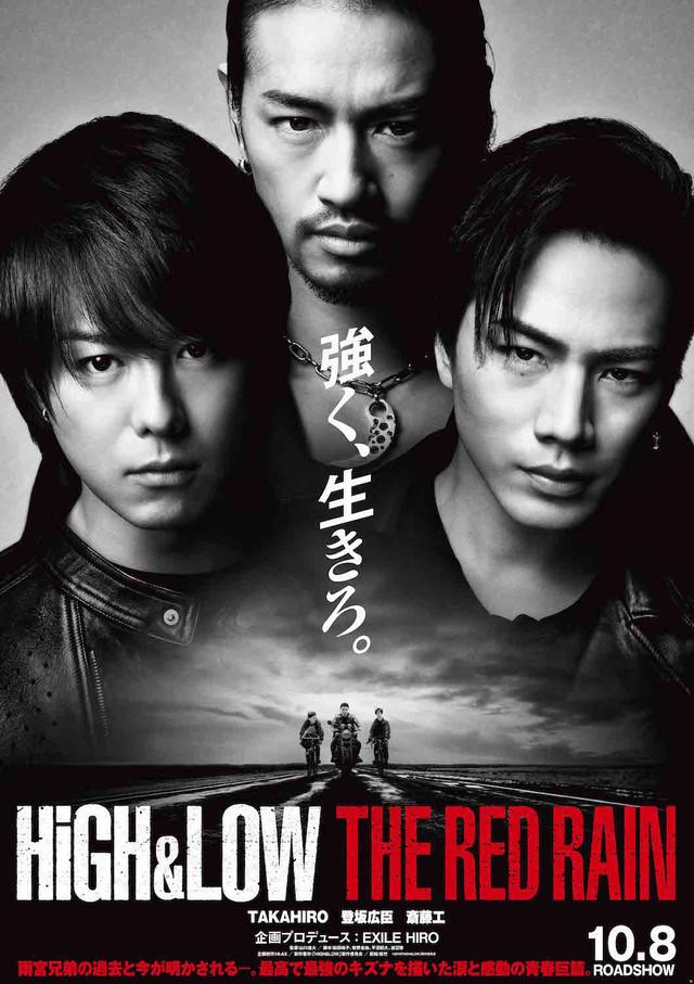 High & Low: The Red Rain (2016) ไฮ แอนด์ โลว์ เดอะ เรด เรน