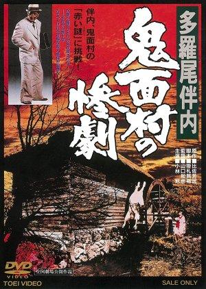 The Devil of Village ( 1978) ตำนานอู่ฉางแห่งสำนักตรวจการหลวง