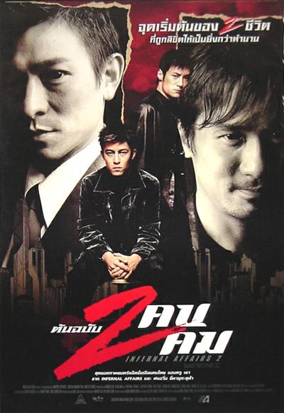 Infernal Affairs II (2003) ต้นฉบับสองคนสองคม